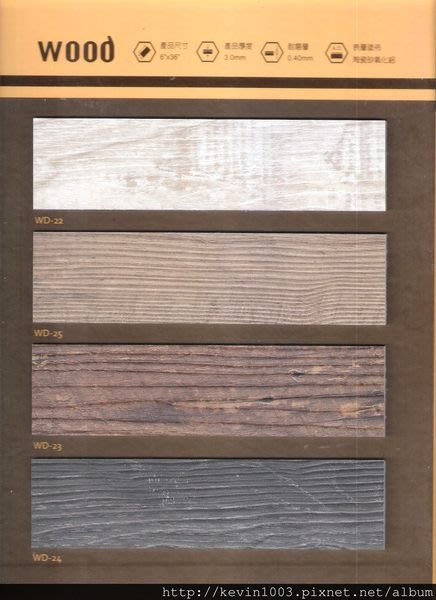 時尚塑膠地板賴桑~FLOOR TEC 係列~超耐磨長條木紋塑膠地板3.0mm(新上市特價中)