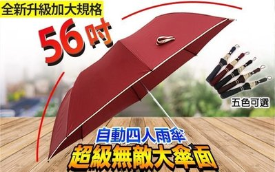 56吋自動無敵傘 56吋超大4人自動傘 雨傘 陽傘 折傘 三折傘 新北市