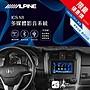限量優惠價【Alpine ICS- X8】Honda CR- V 3代...
