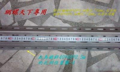 網螺天下※鍍鋅角鋼、沖孔角鐵40*40*2.5mm『雙』孔,孔洞示意圖 - 4~6圖