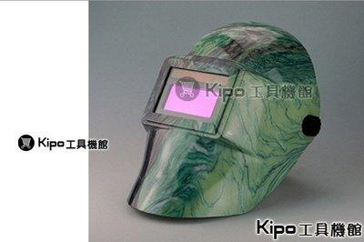 電銲面罩/電焊面罩/-自動變光電焊面罩/焊接面罩/自動電焊護目鏡VFA006041A理石綠