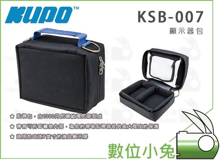 數位小兔【KUPO KSB-007 顯示器包】網袋收納 便攜 收納包 配件包 手提包 保護 防護