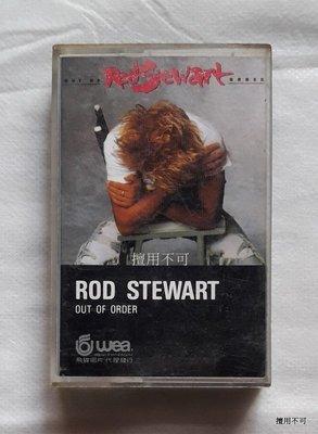 Rod stewart 洛史都華 out of order 故障專輯卡帶