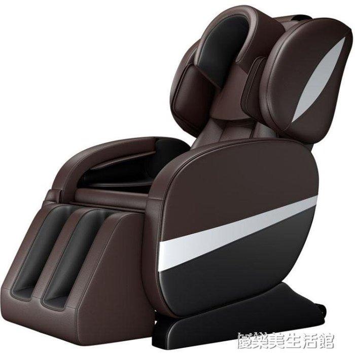 按摩椅家用全自動太空艙全身揉捏老年人電動多功能按摩器沙發椅子