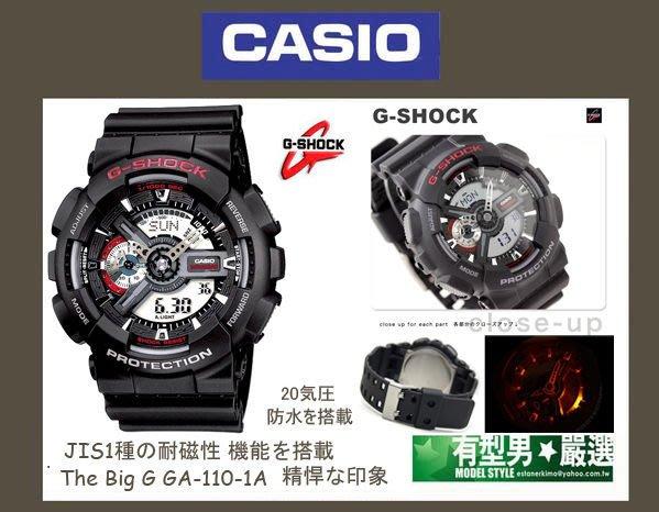 有型男~CASIO G-SHOCK 黑紅霸魂 GA-110-1A Baby-G BA-110 GA-100 黑金迷彩海神