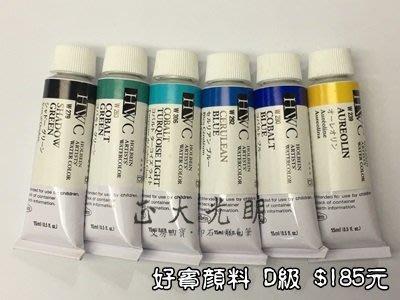正大筆莊 『日本好賓專家級透明水彩顏料 (D級)』耀眼黑、湖水綠、藍色系等