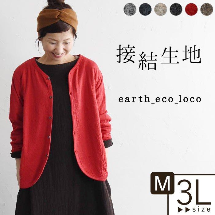 《FOS》2019新款 日本 女生 純棉 外套 開襟衫 冷氣房 保暖 薄外套 防曬 女款 好搭 顯瘦 修身 時尚 雜誌款