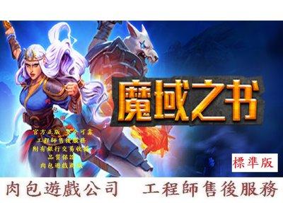 PC版 繁體中文 肉包遊戲 官方正版 魔域之書 標準版 STEAM Roguebook