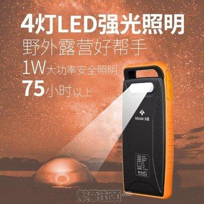 谷盛 15000毫安大容量太陽能充電寶器 多功能露營燈照明移動電源 SHNK