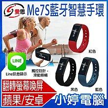 【小婷電腦*運動手環】 全新   IS愛思ME7S智慧運動健康管理手環 Line訊息推播顯示 支援蘋果iOS 觸控螢幕