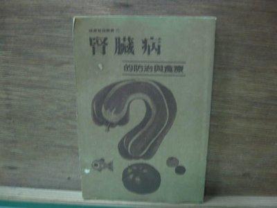 【愛悅二手書坊 07-43】 腎臟病的防治與食療 東野俊夫 著 聯廣