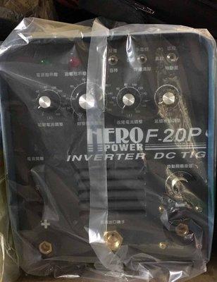 現貨 最新款 價格電洽~ 台灣 HERO 華豐 好牽手 氬焊機 F-20P~全新原廠公司貨全配~雙電脈波輕便耐操~ 高雄
