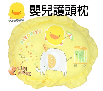 玟玟~黃色小鴨GT~81043初生護頭枕~中間有小凹凹 ,觸感輕柔舒適,新生兒寶寶 ,本月