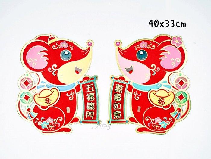 節慶王【Z827921】植絨拉聯紅鼠對貼-大,春節/過年/春聯/過年佈置/鼠年/門貼/門聯/字貼