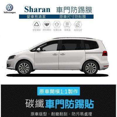 【高球數位】VW 福斯 Sharan 12-20 車門防踢保護貼 車門飾板保護膜 車門防踢貼 碳纖維