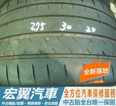 【宏翼汽車】F354. 275 30 20 米其林 PS4S 8成新 2條6000元 台北市
