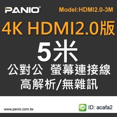 4K2K 60Hz HDMI2.0工程螢幕連接線高解析無雜訊-5米 螢幕線《✤PANIO國瑭資訊》