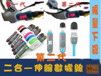 不檢測 二合一 伸縮數據線 充電線 傳輸線 micro usb iphone 5s 6 6s 7 頻果 隨機出貨 不選色