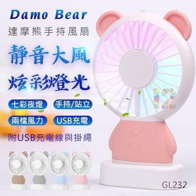 【12號】夏天必備 快速出貨 USB達摩熊手持造型風扇 七彩燈光 2段風速 輕巧好帶 小風扇 手持風扇 現貨
