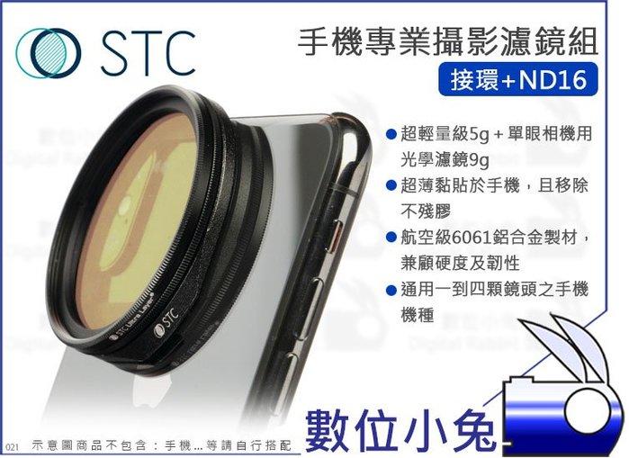 數位小兔【STC 高畫質手機濾鏡 接環 + ND16】iPhone 11 X ND鏡 減光鏡 濾鏡 公司貨