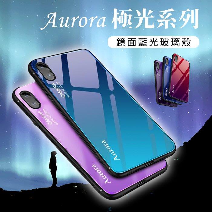 【Aurora極光系列】 iPhone 7/8 Plus/X/XS MAX/XR 9H鋼化玻璃藍光漸層鋼化玻璃鏡面手機殻