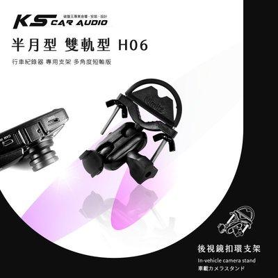 H06【半月型短軸 雙軌型】後視鏡扣環...