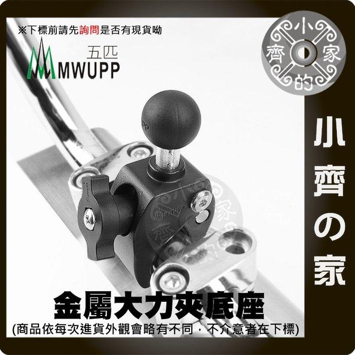 原廠五匹 快拆 金屬 大力夾 夾具 車把 手把 圓管 支架 適用機車 手機架 MWUPP 快拆底座 小齊的家