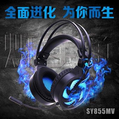 【 新和3C電競館 】 SY855 發光重低音 耳機麥克風 電競耳機 CS 魔獸 LOL 英雄聯盟