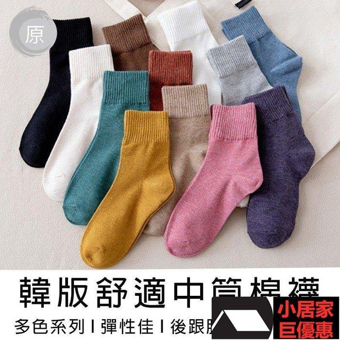 現貨促銷韓版中筒襪 復古百搭 素色長襪 棉襪 襪子【Z201007】小居家生活