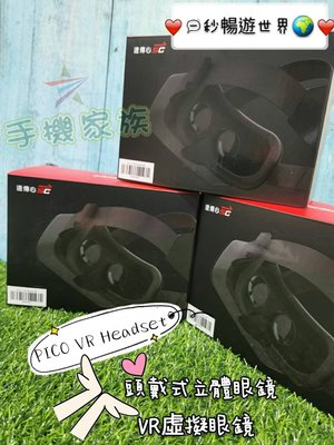 PICO C VR Headset 頭戴式立體眼鏡 VR虛擬眼鏡