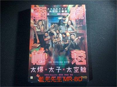 [DVD] - 西謊極落:太爆.太子.太空艙 The Sinking City Capsule Odyssey