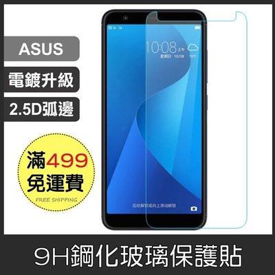 GS.Shop ASUS 9H強化玻璃保護貼 電鍍升級版Zenfone 4 Selfie Pro Max 5.5吋玻璃貼