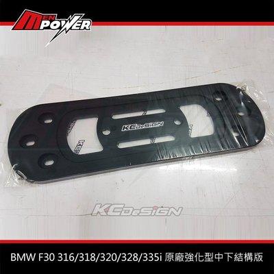 【禾笙科技】KCDesign BMW F30 316/318/320/328/335i 原廠強化型中下結構版