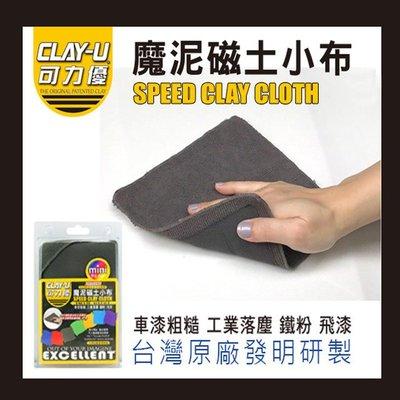 鐵甲武士 CLAY-U 可力優 mini 魔泥磁土小布【灰色】 去除工業落塵 粗糙表面 【R&B車用小舖】#B6009