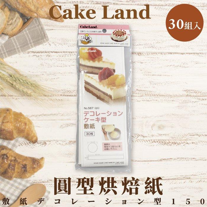 日本製【Cake Land】圓型烘焙紙 30組入