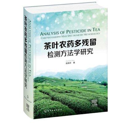 茶葉農藥多殘留檢測方法學研究 龐國芳 農業質檢機構食品書 農藥殘留提取凈化制備技術教材書 茶葉基質效應補償誤差分析參考圖書籍