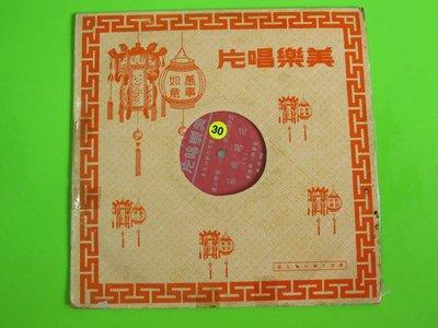 黑膠唱片。,(30)*10寸美樂唱片。客家山歌。 茶樹開花