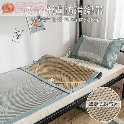 涼墊 床墊 涼蓆 冰絲蓆 冰絲涼席單人學生宿舍可水洗折疊0.9m1米藤席夏季草席子1.2此款小號規格價格