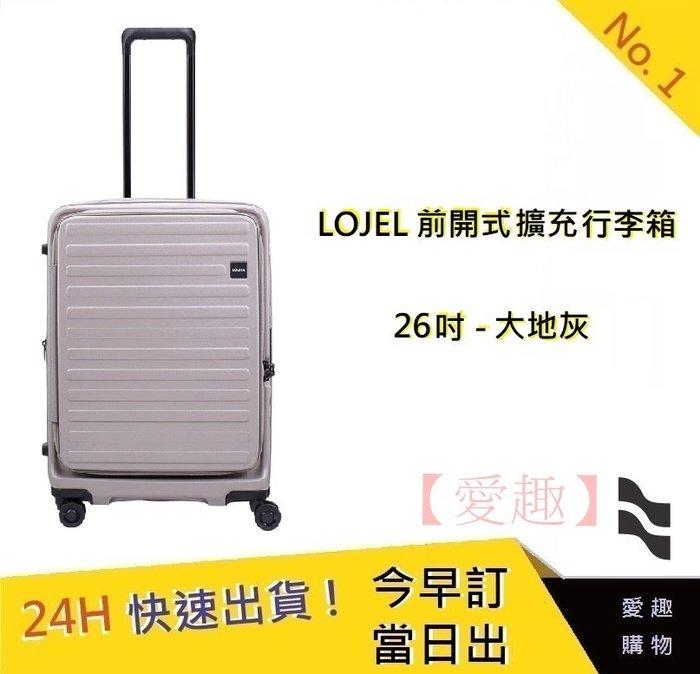 LOJEL CUBO 26吋上掀式擴充行李箱-大地灰【愛趣】C-F1627  羅傑 登機箱 旅行箱 行李箱
