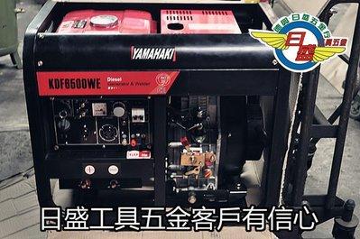 (日盛工具五金)全新旗艦級YAMAHAKI電啟動柴油發電機柴油電焊發電機破盤價42000元