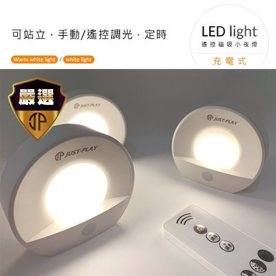 【JP嚴選】充電款_遙控LED小夜燈組