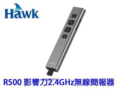 「ㄚ秒市集」Hawk R500 影響力...