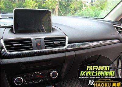 現貨~適用於14~17款馬自達Mazda3 Axela昂克賽拉中控台裝飾條 昂科塞拉碳纖紋中控貼內飾貼-實惠裝