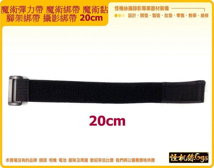 DJI OSMO 用彈力綁帶 可固定在任何位置 彈力綁帶 彈性束帶 黏扣帶 鬆緊帶 腳架綁帶 攝影綁帶 20cm 怪機絲