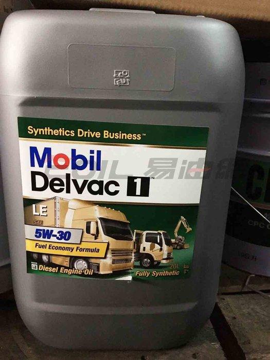 【易油網】MOBIL DELVAC 1 LE 5W30 全合成 柴油車用 機油 遊覽車 大車