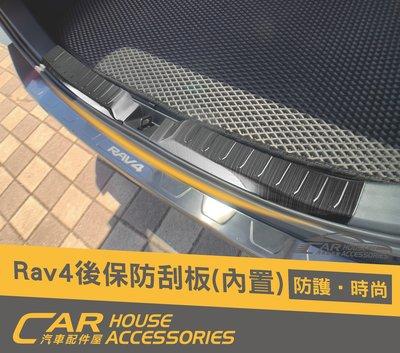 汽車配件屋 實體店面 RAV4 5代 專用 後保防刮板(內置)
