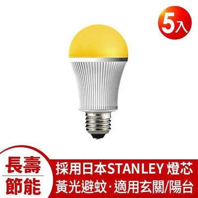 DigiMax UP-18A5 LED驅蚊照明燈泡 5入 特殊黃光波長忌避蚊蟲
