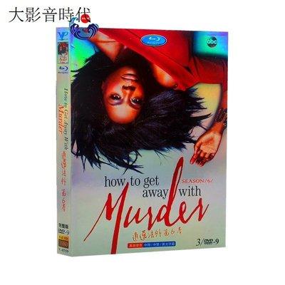 【免運】【高品質】美劇DVD碟片 逍遙法外第六季How to Get Away with Murder完整版  JIEWU