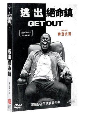 ⊕Rain65⊕正版DVD【逃出絕命鎮/Get Out】-全新未拆(直購價)