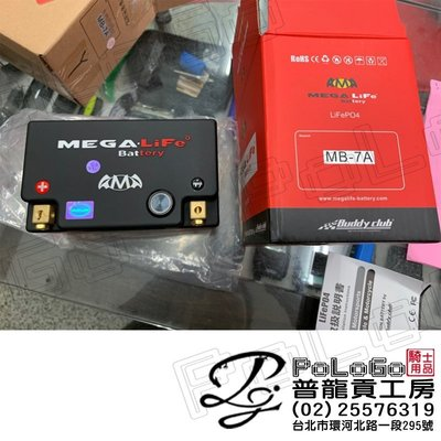 【普龍貢-實體店面】(MB-7A) Mega-LiFe Battery 磷酸鋰鐵電池 電瓶 鋰電池